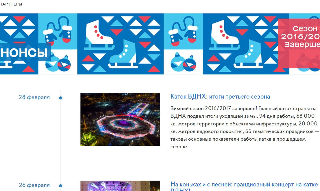 Мероприятия и анонсы на сайте каток ВДНХ