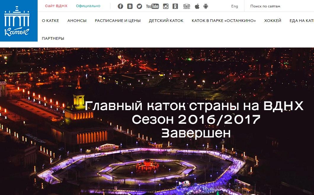 Каток ВДНХ официальный сайт