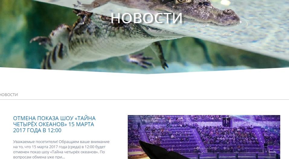 Актуальные новости на официальном сайте Москвариума