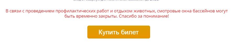 Как заказать и купить билет в Москвариуме