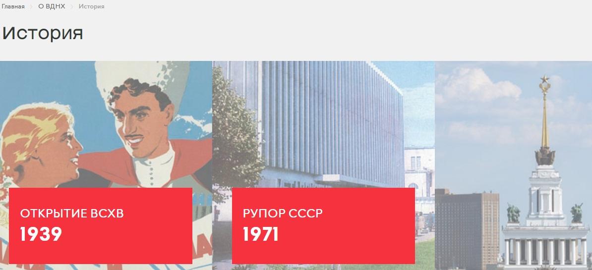Историй ВДНХ на официальном сайте