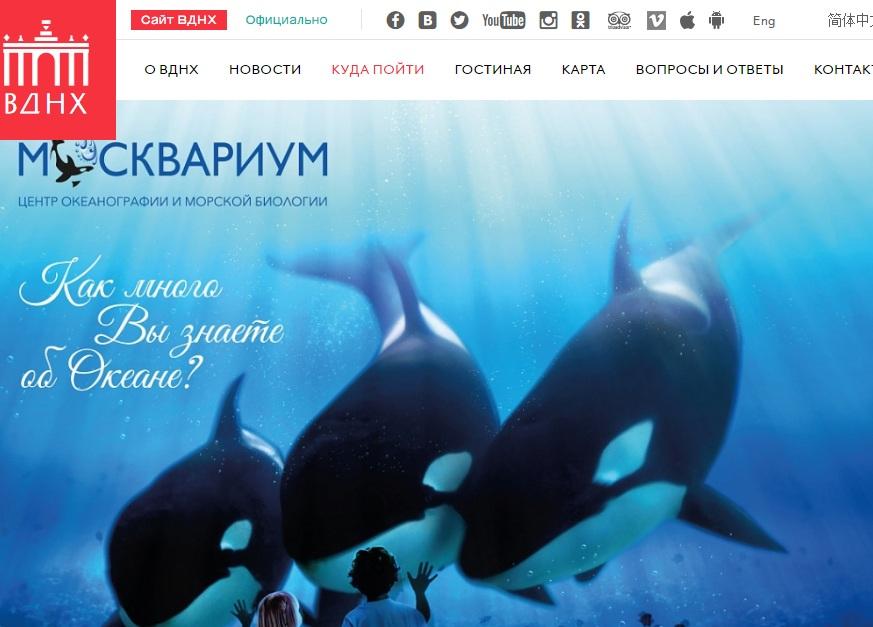 Москвариум на официальном сайте ВДНХ