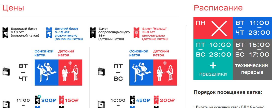 Цены на ВДНХ каток на официальном сайте