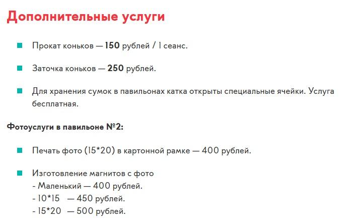 Дополнительные услуги на официальном сайте ВДНХ