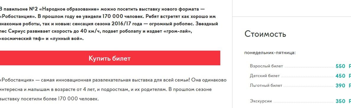 Интерактивная выставка «Робостанция» на ВДНХ