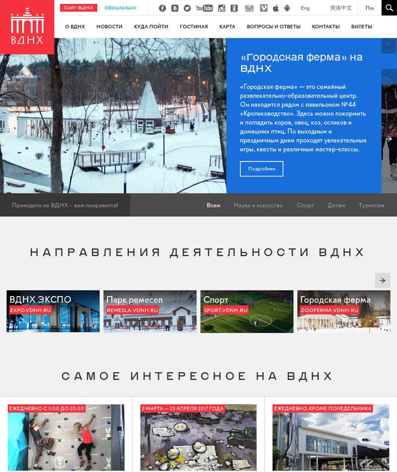 Официальный сайт ВДНХ Москвы