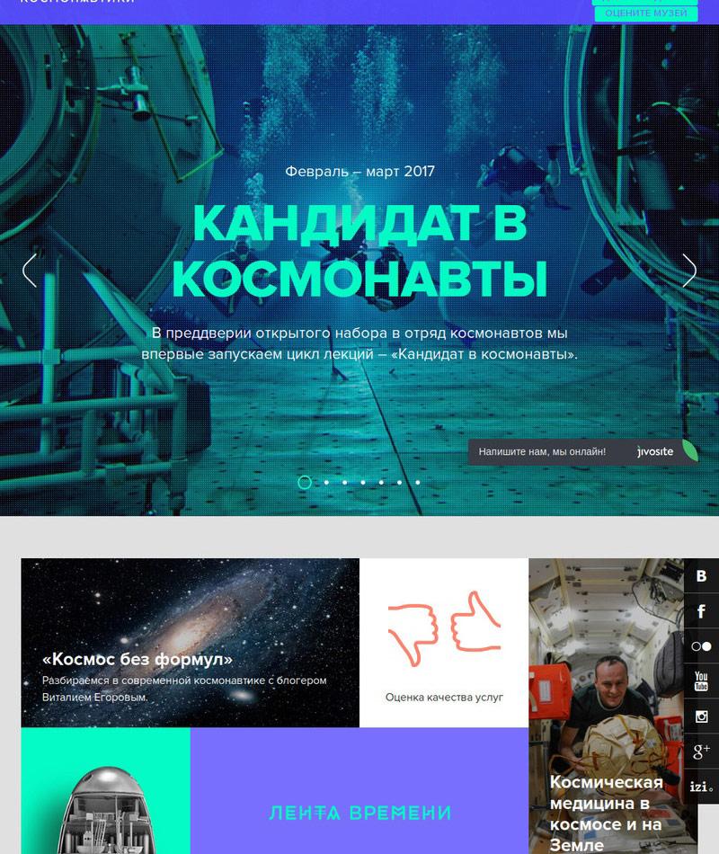 Официальный сайт Музея космонавтики