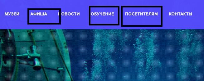 Информация посетителям на официальном сайте Музей космонавтики