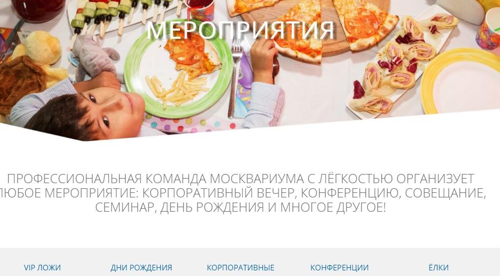 Проведение праздников в океанариуме в Москве
