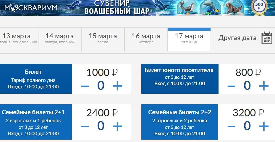Купить билеты в аквариум на сайте Океанариум Москвы