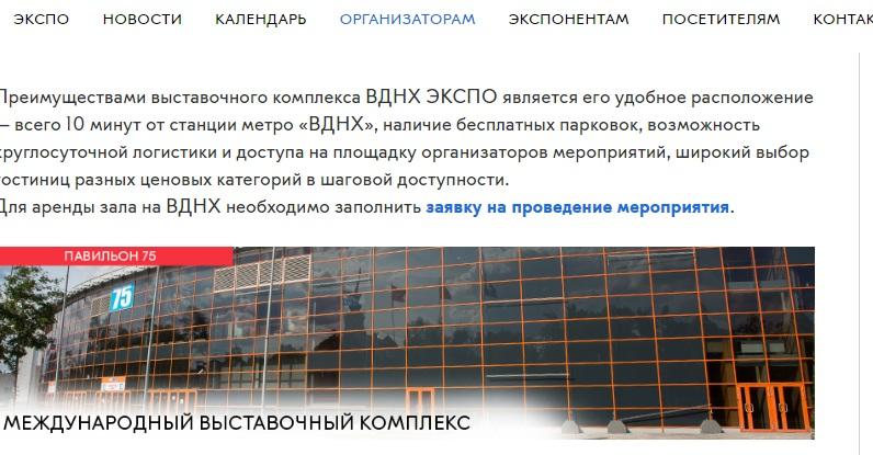 Информация организаторам о павильоне 75 ВДНХ