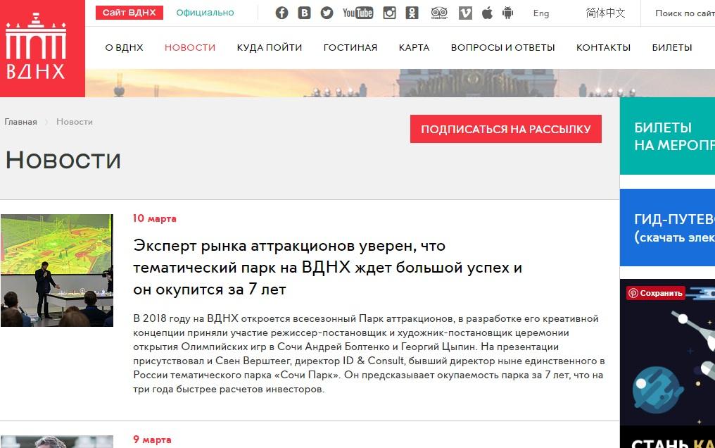 Новости на сайте ВДНХ