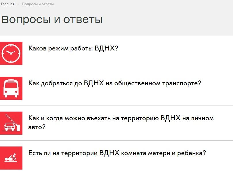 Вопросы и ответы на официальном сайте ВДНХ